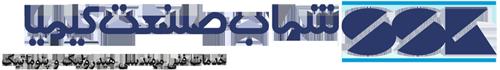 شرکت شهاب صنعت کیمیا